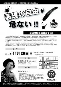 ちくさ事務所開設1周年記念講演チラシ(入稿用)